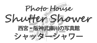 シャッターシャワー 西宮・阪神武庫川の写真館